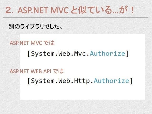 2.ASP.NET MVC と似ている…が!別のライブラリでした。ASP.NET MVC ではASP.NET WEB API では