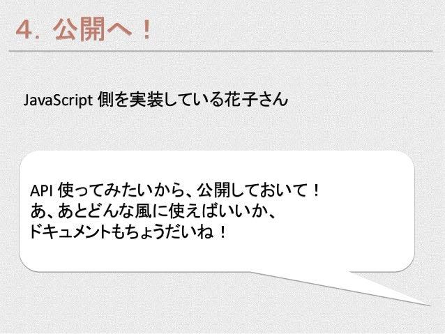 4.公開へ!JavaScript 側を実装している花子さんAPI 使ってみたいから、公開しておいて!あ、あとどんな風に使えばいいか、ドキュメントもちょうだいね!