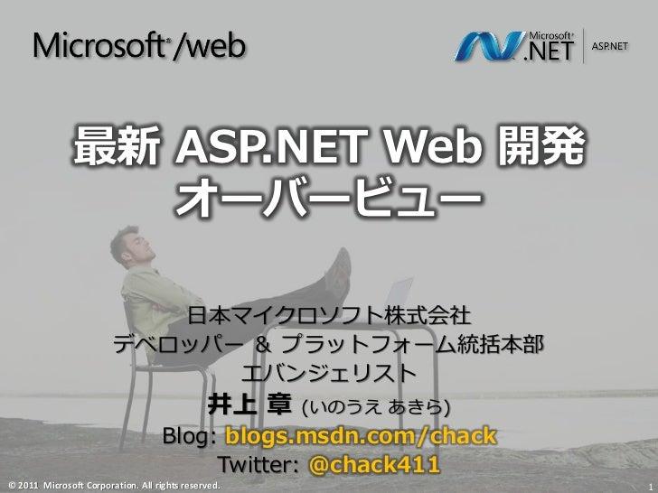 最新 ASP.NET Web 開発                  オーバービュー                           日本マイクロソフト株式会社                        デベロッパー & プラットフォー...