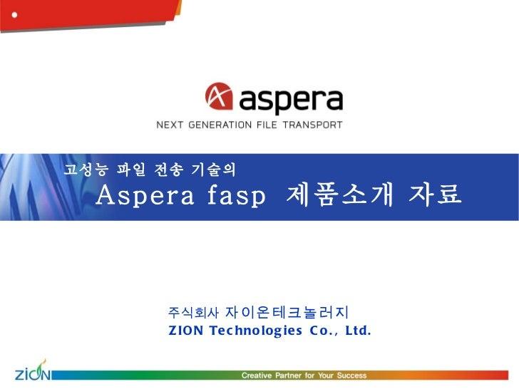 Televaulting 고성능 파일 전송 기술의 Aspera fasp  제품소개 자료 주식회사   자이온테크놀러지 ZION Technologies Co., Ltd.