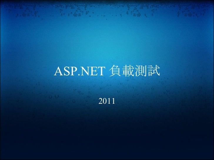 ASP.NET 負載測試     2011
