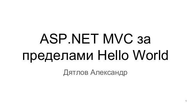 ASP.NET MVC за пределами Hello World 1 Дятлов Александр