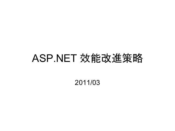 ASP.NET 效能改進策略     2011/03
