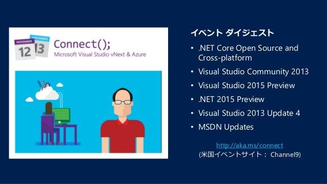  次期バージョン Visual Studio 2015 プレビュー版リリース  RTM (正式リリース) は 2015 年を予定 ※ プレビュー版は Go-live ライセンスではないため運用環境で利用不可  Azure 仮想マシン イメ...