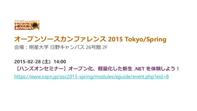 インフラ技術者、開発者をはじめ、IT に携わるすべてのエンジニアのための 技術コンファレンス 開催日時: 5 月 26 日 (火) - 27 日 (水) 開催場所: ザ・プリンス パークタワー東京 http://aka.ms/decode15