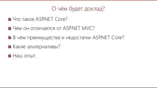 ASP.Net Core Slide 3