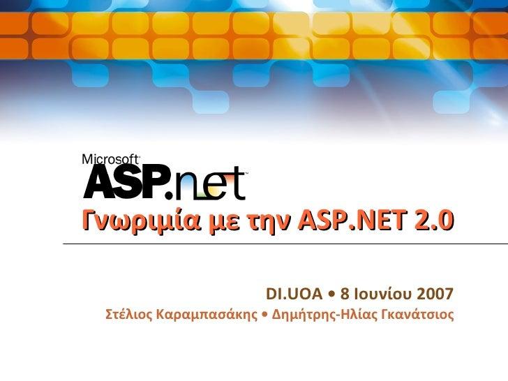 Γνωριμία με την ASP.NET 2.0 DI.UOA  •  8 Ιουνίου 2007 Στέλιος Καραμπασάκης • Δημήτρης-Ηλίας Γκανάτσιος