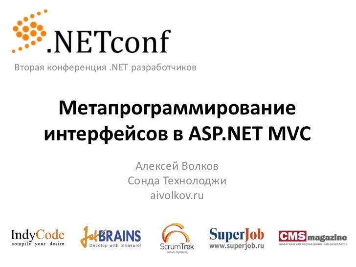 Вторая конференция .NET разработчиков<br />Метапрограммирование интерфейсов в ASP.NET MVC<br />Алексей Волков<br />Сонда Т...