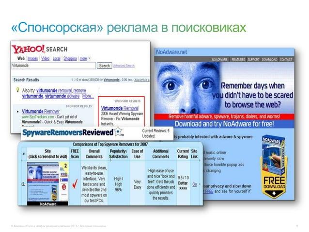 © Компания Cisco и (или) ее дочерние компании, 2013 г. Все права защищены. 11