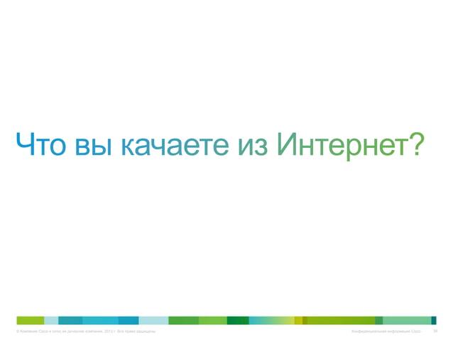© Компания Cisco и (или) ее дочерние компании, 2012 г. Все права защищены. Конфиденциальная информация Cisco 38