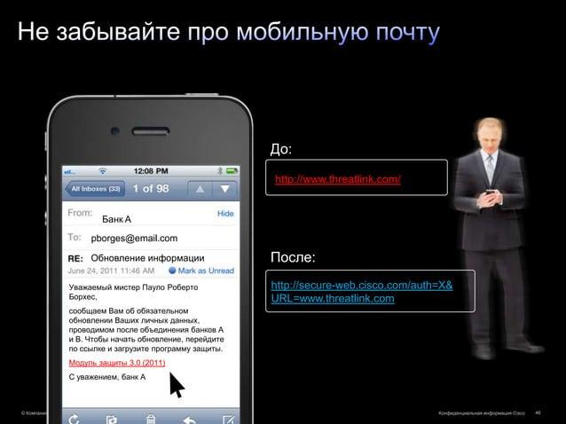© Компания Cisco и (или) ее дочерние компании, 2012 г. Все права защищены. Конфиденциальная информация Cisco 46Обновление ...