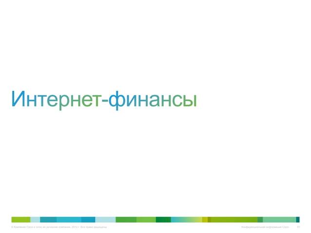 © Компания Cisco и (или) ее дочерние компании, 2012 г. Все права защищены. Конфиденциальная информация Cisco 61