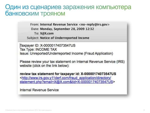 © Компания Cisco и (или) ее дочерние компании, 2013 г. Все права защищены. 63