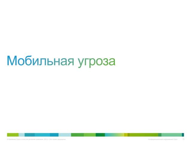 © Компания Cisco и (или) ее дочерние компании, 2012 г. Все права защищены. Конфиденциальная информация Cisco 72
