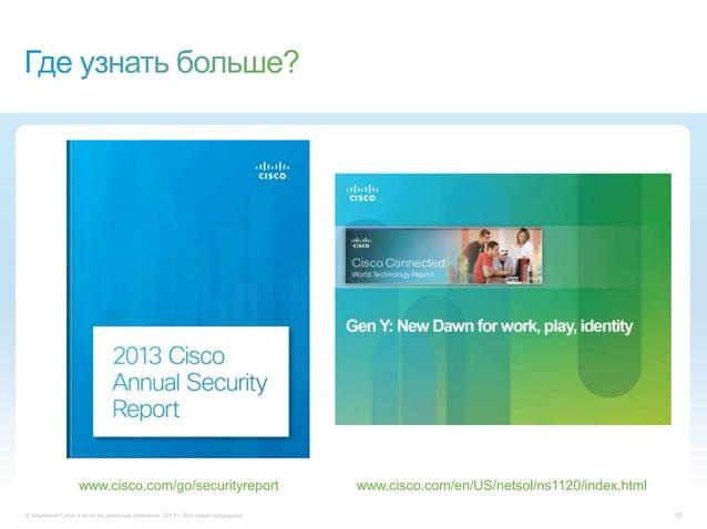 © Компания Cisco и (или) ее дочерние компании, 2013 г. Все права защищены. 82www.cisco.com/go/securityreport www.cisco.com...