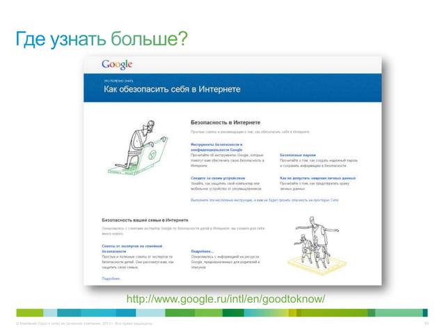 © Компания Cisco и (или) ее дочерние компании, 2013 г. Все права защищены. 83http://www.google.ru/intl/en/goodtoknow/