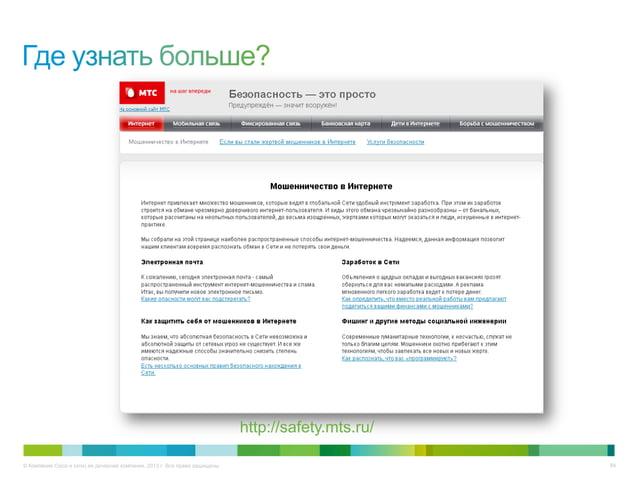 © Компания Cisco и (или) ее дочерние компании, 2013 г. Все права защищены. 84http://safety.mts.ru/
