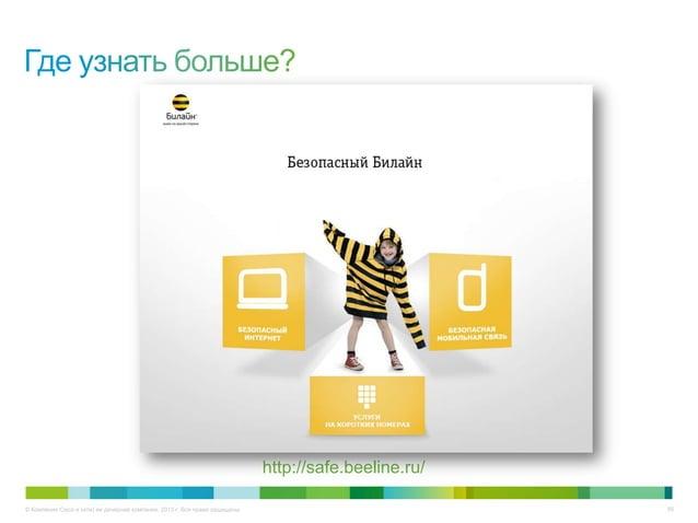 © Компания Cisco и (или) ее дочерние компании, 2013 г. Все права защищены. 85http://safe.beeline.ru/