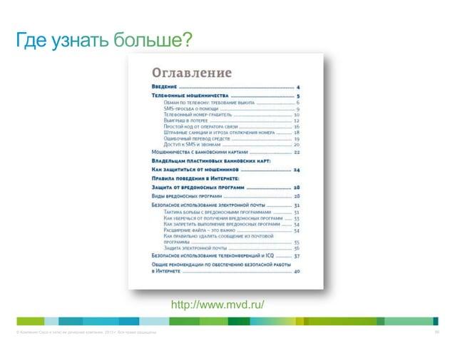 © Компания Cisco и (или) ее дочерние компании, 2013 г. Все права защищены. 86http://www.mvd.ru/