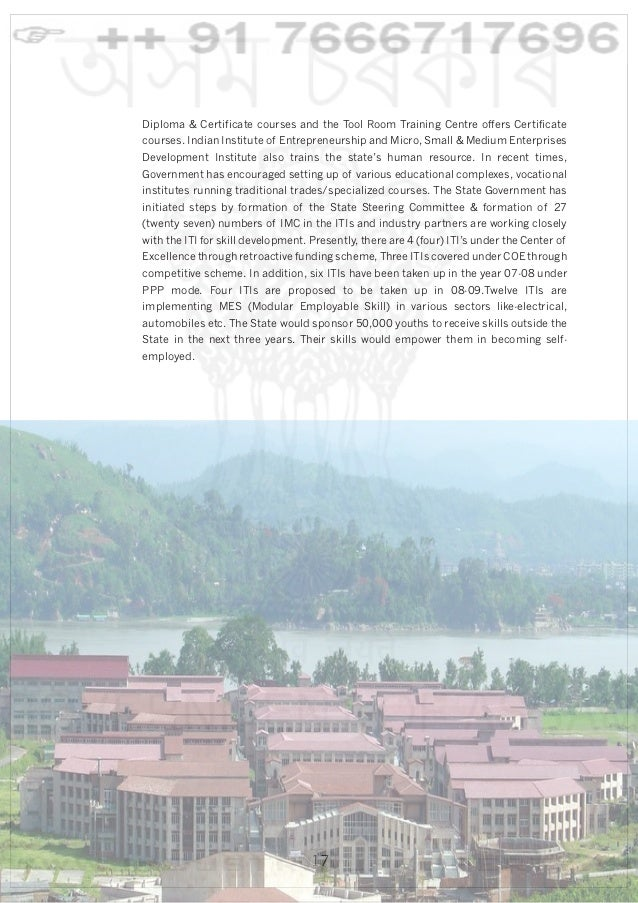 Industrial and Investment Policy of Assam, 2014