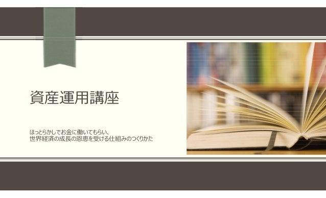 資産運用講座(Sample)2018/01