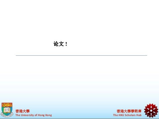 香港大學  The University of Hong Kong  香港大學學術庫  The HKU Scholars Hub  论文!