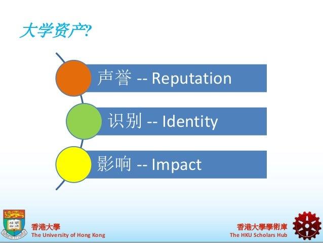 声誉-- Reputation  香港大學  The University of Hong Kong  香港大學學術庫  The HKU Scholars Hub  识别-- Identity  影响-- Impact  大学资产?