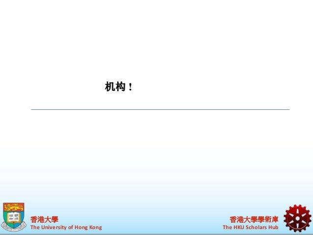 计量信息来源(部分):  香港大學  The University of Hong Kong  香港大學學術庫  The HKU Scholars Hub  • 文章级  – 引用次数: Scopus, WoS, PubMed等  – 选择性计...