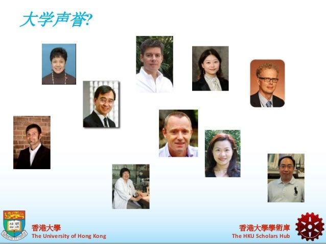 香港大學  The University of Hong Kong  香港大學學術庫  The HKU Scholars Hub  大学声誉?