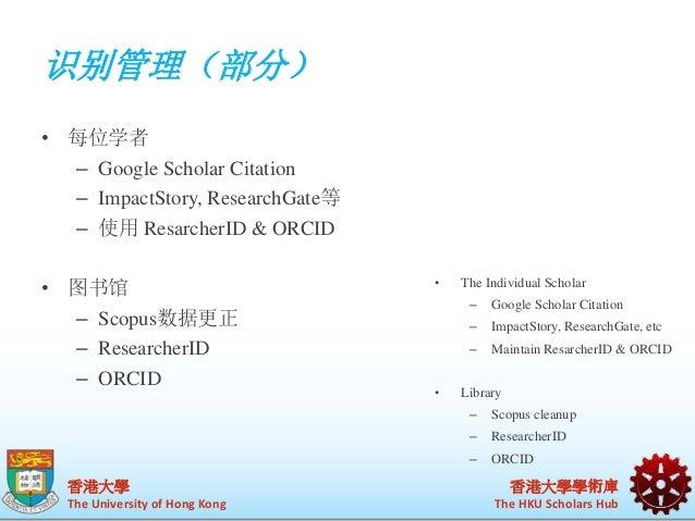 """香港大學  The University of Hong Kong  香港大學學術庫  The HKU Scholars Hub  Creative Commons(共享创意)的""""CC-BY""""条款  适用于本PPT和PDF。该作品应在授权范围内..."""