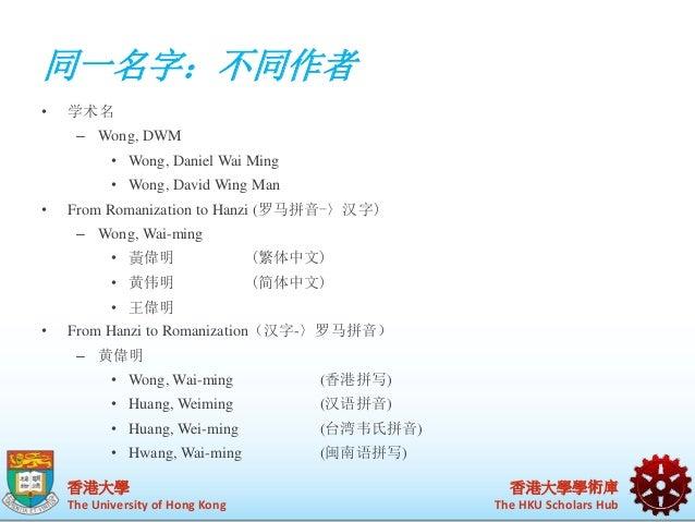 同一名字:不同作者  香港大學  The University of Hong Kong  香港大學學術庫  The HKU Scholars Hub  • 学术名  – Wong, DWM  • Wong, Daniel Wai Ming  ...