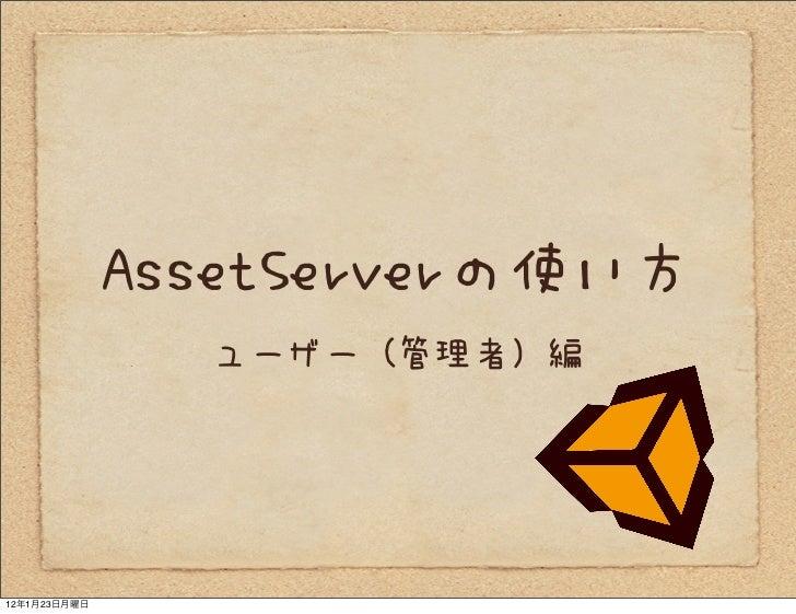 AssetServerの使い方                ユーザー(管理者)編12   1   23
