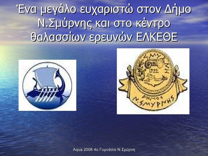 Assises jeunes mediteranee Slide 2