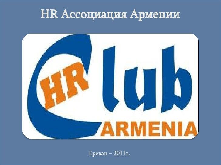 HR Ассоциация Армении       Ереван – 2011г.