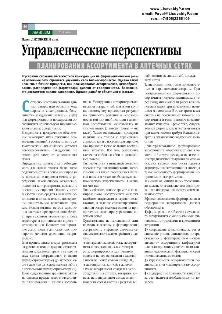 www.LisovskiyP.com                                                                                   email: Pavel@Lisovski...