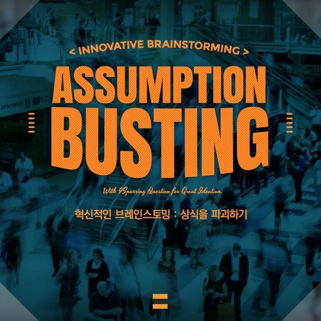 """""""상식 파괴(Assumption-Busting)"""""""