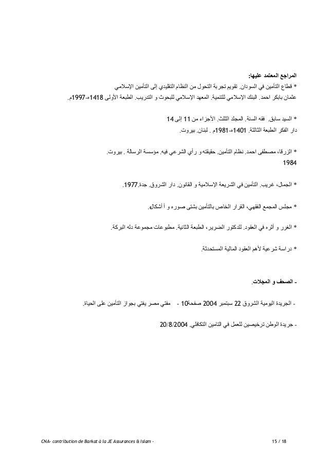 CNA- contribution de Barkat à la JE Assurances & Islam - 16 / 18 ANNEXE – 2 - Pénétration de « TAKAFUL » dans le secteur p...