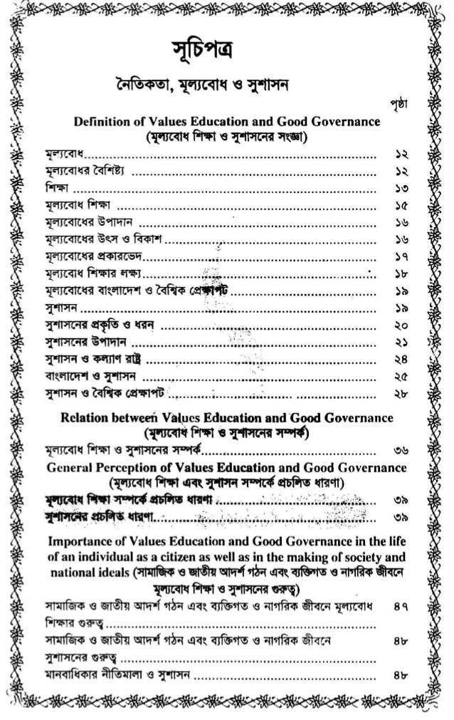 Updated Bangla e-books(pdf): www.tanbircox.blogspot.com