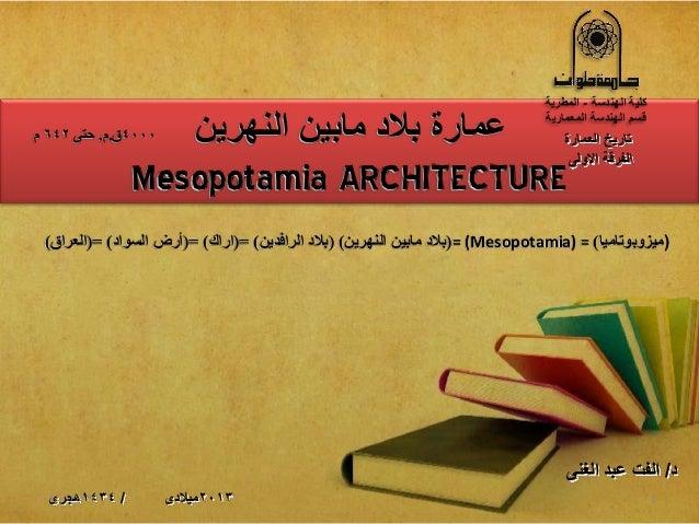 2013مٌالدى/1434هجرى ٓ٠إٌٙش ٓ١ِات تالد ػّاسج4000ق.َ.ٝؼر642َ Mesopotamia ARCHITECTURE العمارة تارٌخ ال...