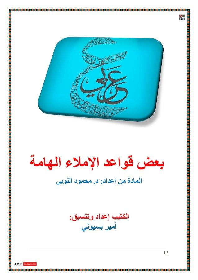 1| اإلمالء قواعد بعضالهامة المادةإعداد من:د.النوبي محمود :وتنسيق إعداد الكتيب بسيوني أمير