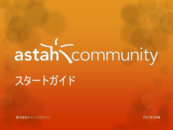 スタートガイド株式会社チェンジビジョン   2012年9月版