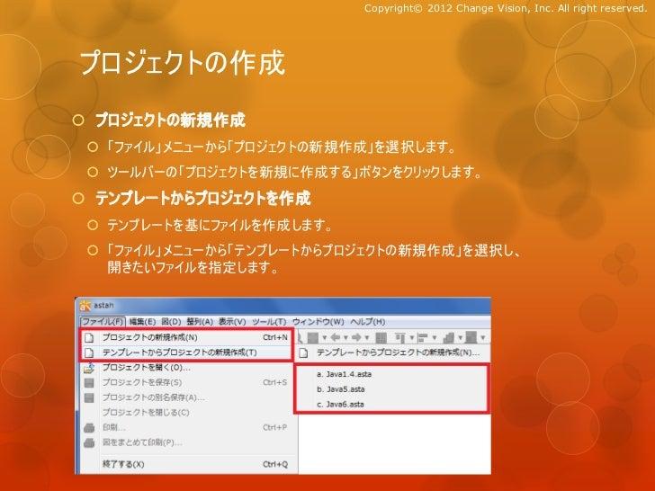 Copyright© 2012 Change Vision, Inc. All right reserved.プロジェクトの作成 プロジェクトの新規作成  「ファイル」メニューから「プロジェクトの新規作成」を選択します。  ツールバーの「...