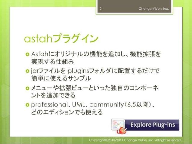 Astah Plug-ins 作ろう!試そう!プラグイン! Slide 2