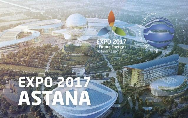 астана экспо-2017 фото