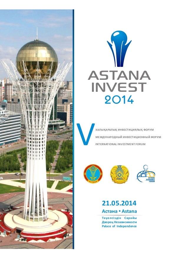 8 (7172) 57 89 85, 57 89 86 iscastana@gmail.com www.astanaforum.org www.inves nastana.kz V 21.05.2014 Астана • Astana Тәуе...