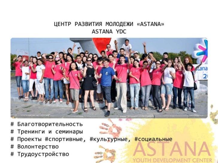 Facebook.com/astanaydc | vk.com/astanaydc | @astanaydc | flickr.com/astanaydc                 astana.ydc@gmail.com | +7 77...