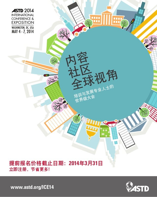 内容 社区 视角 全球 士的  人 专业  发展 训与 会 培 级大 世界  提前报名价格截止日期:2014年3月31日 立即注册,节省更多!  www.astd.org/ICE14