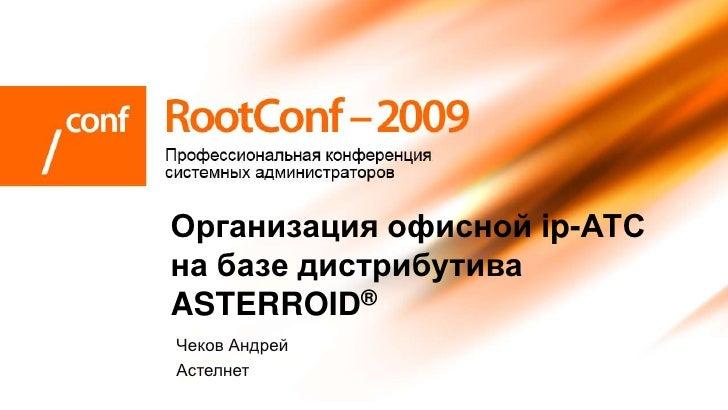 Организация офисной ip-АТС на базе дистрибутива ASTERROID® Чеков Андрей Астелнет