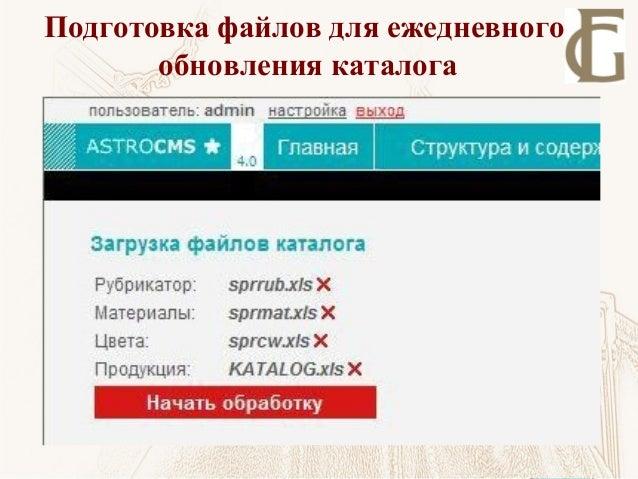 Регистрация клиентов на сайте предприятия
