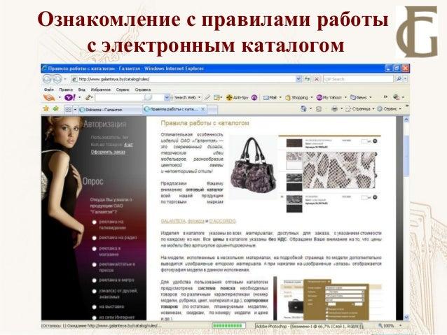 Формирование заявок на сайте предприятия